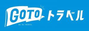 GoToトラベルキャンペーン公式サイト